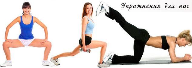 Фищические упражнения для похудения