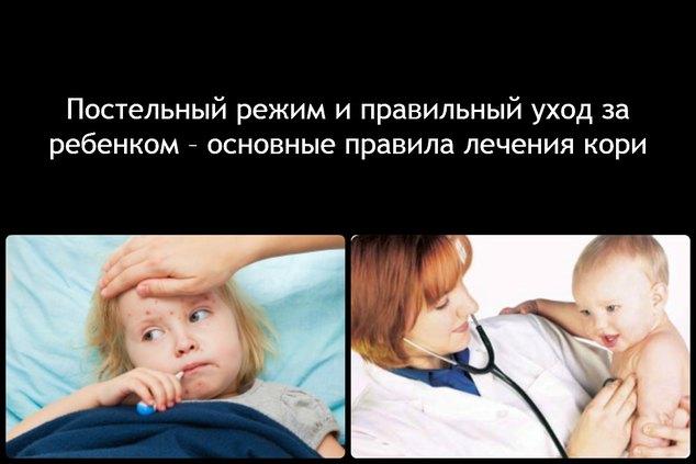 Что за болезнь корь