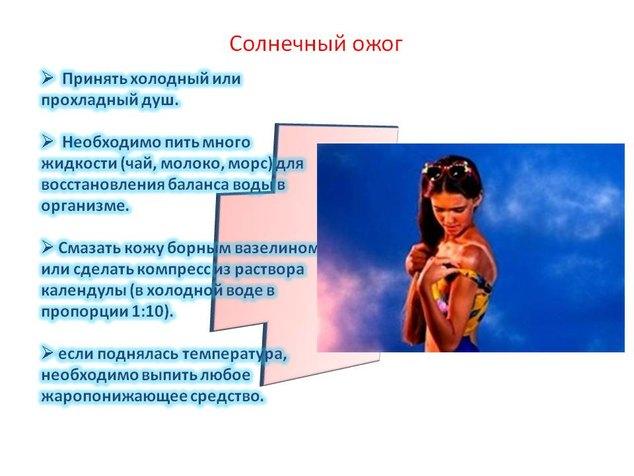 0009-009-Solnechnyj-ozhog