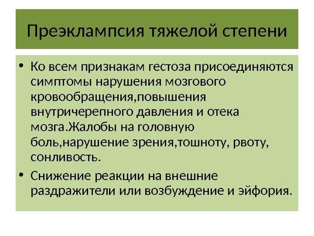 a_gestozy_11