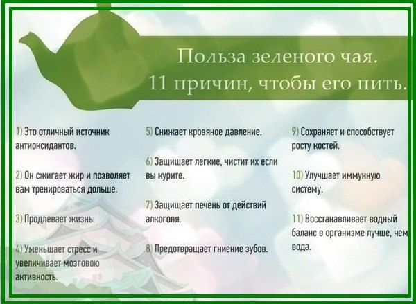green-tea-polza
