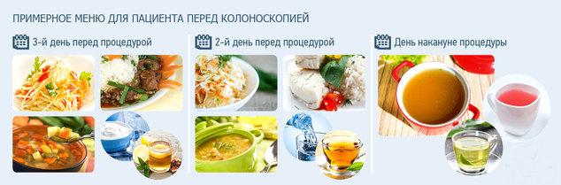 menyu-pered-kolonoskopiej3-1