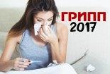 Грипп вновь свирепствует в Украине: 170 тысяч заболевших украинцев за неделю
