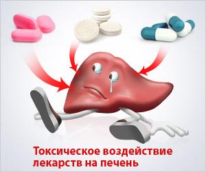 Влияние лекарств на печень